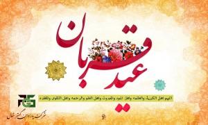 eid-ghourban-paravan